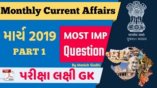 Monthly current affairs in gujarati-March 2019 Part 1  GPSC,DySo, GSSSB, TALATI,POLICE,CONSTAB