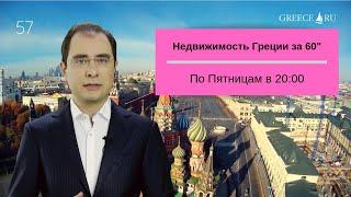 "Недвижимость Греции за 60"" от 1 03 2019.  Г. Мицотакис в Москве, рекорд инвестиций."