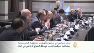 جدل سياسي بلبنان بشأن دستورية عقد جلسة برلمانية