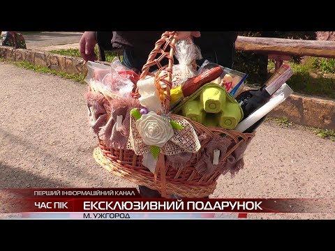 """Великодній сюрприз: ужгородка отримала продуктовий кошик від сайту """"Перший.com.ua"""""""