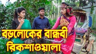 বড় লোকের বান্ধবী রিক্সা ওয়ালা   জীবন মুখী শর্ট ফিল্ম   Bandhobi Rikshawala   New Bangla Natok