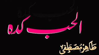 الحب كده - طاهر مصطفى