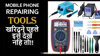 Tools for mobile repairing|| Tools for mobile phone repair||Mobile repairing tools||in Hindi||