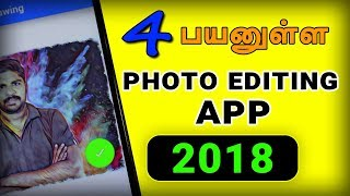 4 Best பயனுள்ள Photo Editing Android App in Tamil - Loud Oli Tech