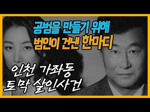[대한민국 살인사건 제57화] 인천 가좌동 사건-사람인가?악마인가? 그리고 내려진 판결은..