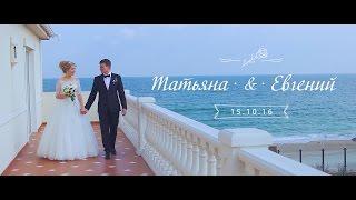 Татьяны и Евгения  Свадьба  15 октября 2016