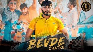 Bevde Chatke | Surya Soni, Ankur Bandhiya Senu | Pankaj Sharma | New Haryanvi Songs Haryanavi 2019