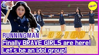 [HOT CLIPS] [RUNNINGMAN] Rolln' Rolln' Rolln'~ Brave Girls who fascinate Korea💞 (ENG SUB)