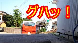 【個人バス】自家用車なんだから自宅前に入れる!!【そして破損】