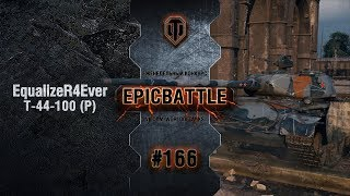 EpicBattle #166: EqualizeR4Ever / Т-44-100 (Р) [World of Tanks]
