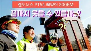 아몬드봉봉의 자전거 200km 도전기 최종편 | 그들은…