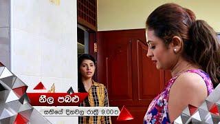 කුරුළු ගෙදර එයි | Neela Pabalu | Sirasa TV Thumbnail
