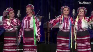 """XXX FORUM HUMANUM MAZURKAS -Narodowy Chór Ukrainy im. """"G.G.Wierowki""""-""""Śpiewa słowik"""""""