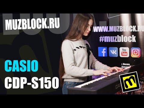 Casio CDP-S150 - обзор цифрового фортепиано