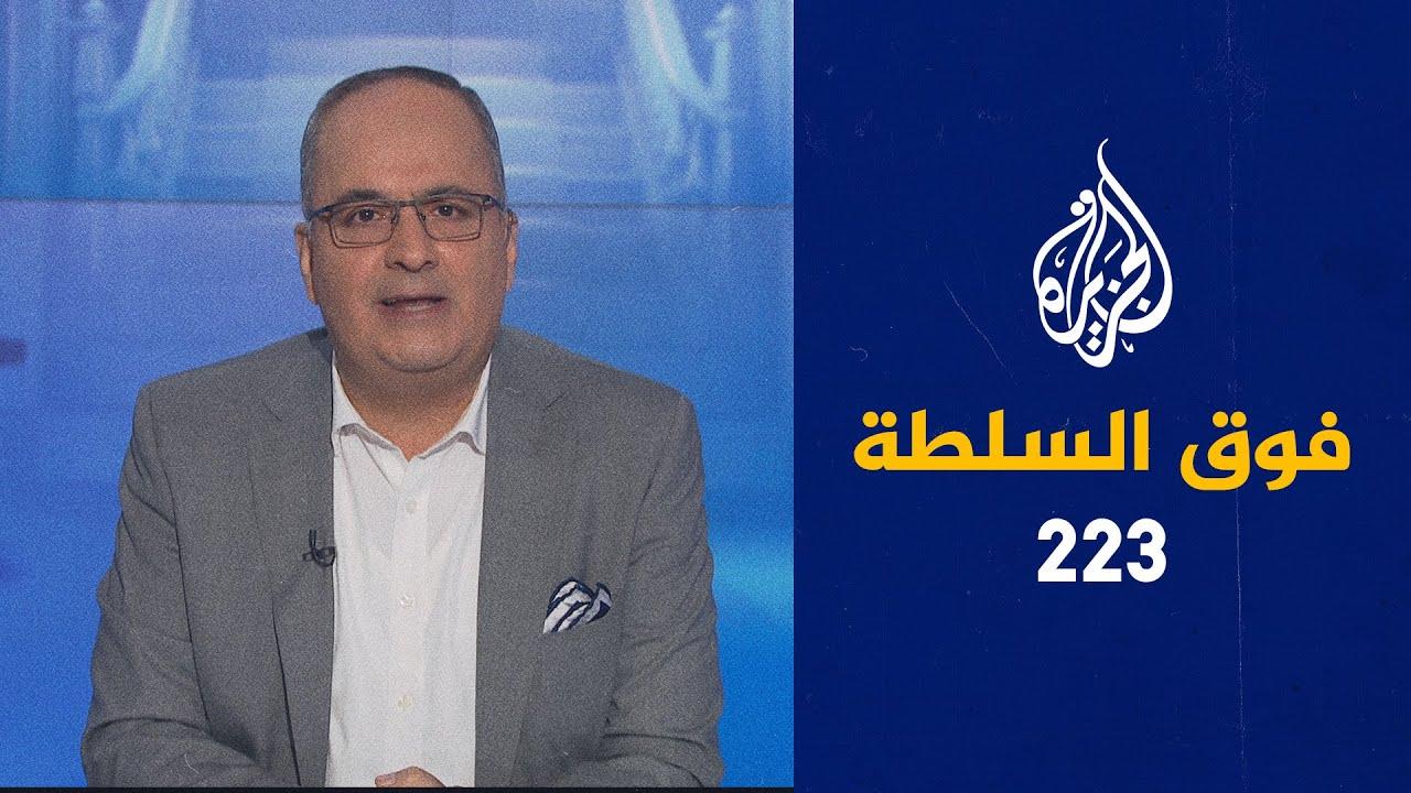 فوق السلطة 223 – الأسد يوقف برامج الطبخ  - نشر قبل 19 ساعة