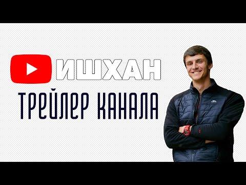 Блог об Армении. Трейлер канала