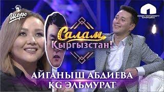 Салам, Кыргызстан! /КАЙРАДАН УШАК/ ЖАҢЫ ЧЫГАРЫЛЫШ /  АЙГАНЫШ АБДИЕВА/ KG ЭЛЬМУРАТ