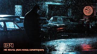 104 - НЕ ЖАЛЬ (ft. Скриптонит, MiyaGi) [Official Audio]