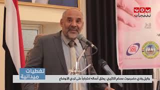 تغطيات عدن |  مؤتمر صحفي لـمحافظ البنك المركزي اليمني