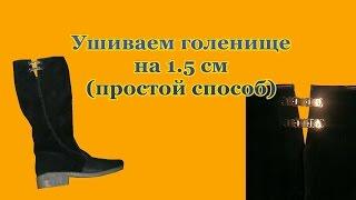 Ушиваем голенище на 1,5 сантиментра простой способ, Ремонт обуви