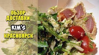 KIM'S ( Кимс ). Китайская еда в коробочках / Обзор доставки еды Красноярск