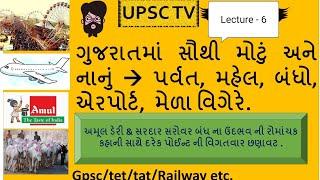 [6] ગુજરાતનું સૌથી મોટું & નાનું -  #gujarat nu sauthi #motu #sauthi #naanu