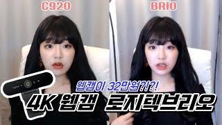 [미유 MeYou ] 웹캠 c920 VS brio 비교…