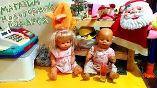 Играем с куклами Беби Бон в магазин - Новогодний подарок. Детское видео для детей. Baby born.0+