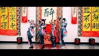 ゆるめるモ!(You'll Melt More!)『ネバギバ酔拳』(Official Music Video)