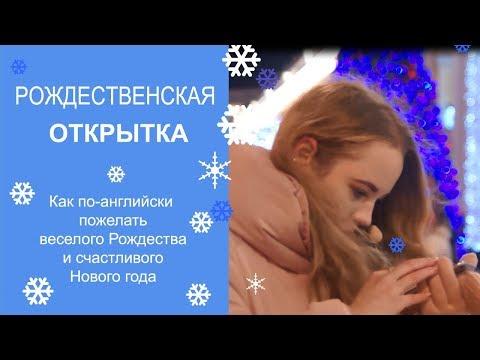 Рождественская открытка. Как по-английски пожелать веселого рождества и счастливого Нового года. 12+
