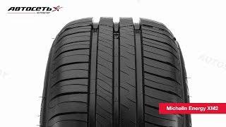 Обзор летней шины Michelin Energy XM2 ● Автосеть ●