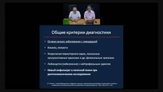 Лучевая диагностика пневмонии.(, 2016-06-20T07:27:35.000Z)