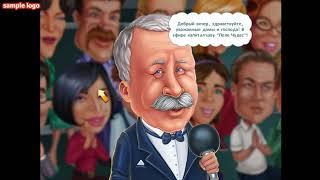 Поле Чудес: Капитал Шоу |Последняя Предновогодняя Игра в Студии с Якубовичем| # 13