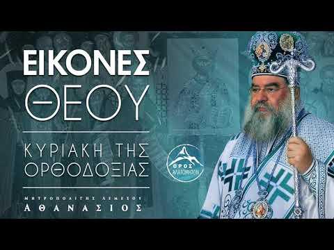 Εικόνες Θεού (Κυριακή Ορθοδοξίας) - Μητροπολίτης Λεμεσού Αθανάσιος