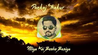 Himachali phari song Miliye koi basho basiye - By Pankaj Thakur