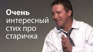 Очень интересный стих про старичка (урок молитвы) - Сергей Гаврилов