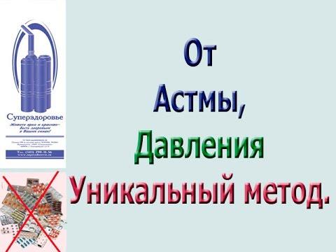 Дыхательный Тренажер Суперздоровье Инструкция - фото 8