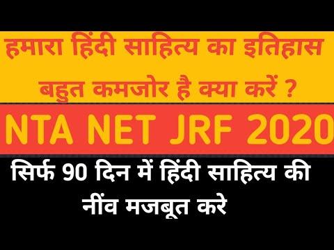 HINDI SAHITYA KA ITIHAS NTA NET JRF HINDI / बेस्ट बुक हिन्दी
