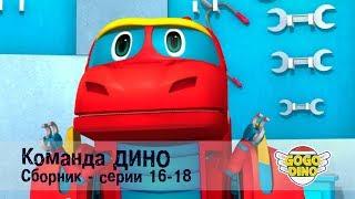 Команда ДИНО - Сборник приключений - Серии 16-18. Развивающий мультфильм для детей