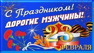 23 февраля   День защитника Отечества  Поздравление с праздником