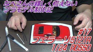 #17フェラーリ512TR 1/24 ロッソ なべさんの難しく考えないプラモデル制作記(Ferrari512TR 1/24 ROSSO)