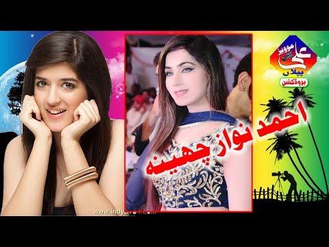 Ahmad Nawaz Cheena New Latest Song 2017 Ali Movies piplan 0301 3120597
