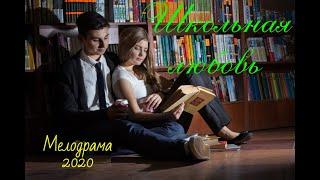 Хороший фильм про любовь. [[Школьная любовь]] Русский фильм.  Мелодрама.  НОВИНКИ 2020