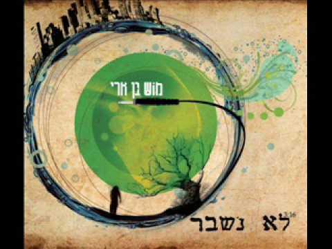 מוש בן ארי - לא נשבר Mosh Ben Ari - Lo Nishbar