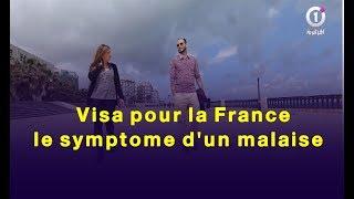 Visa pour la France , le symptome d'un malaise