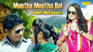 Latest Haryanvi Song   Meetha Meetha Bol   Miss Sweety, Sushil Sohal, Mona   Haryanvi Official Song