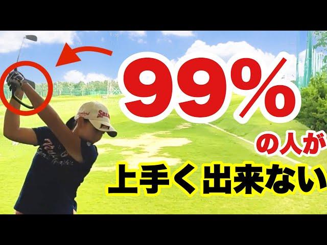 多くのゴルファーの方が意識しても中々習得できないテクニック【左掌屈・右背屈】を身に付ける!練習器具+ちゃごる理論的コツ