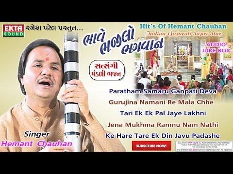 Old Is Gold Gujarati Bhajan | Gurujina Namani Re  Mala  | Hemant Chauhan |  Bhave Bhajilo Bhagvan
