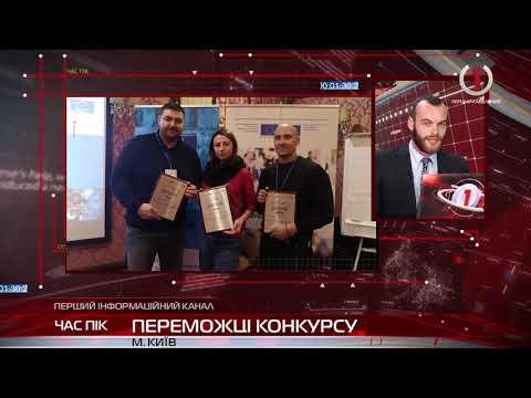 """Журналісти """"Першого кабельного"""" стали переможцями Всеукраїнського конкурсу журналістських робіт"""