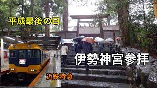 平成最後の日に近鉄特急で伊勢神宮へ 10連休おでかけきっぷ2日目 2019.4.30